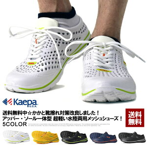 Kaepa ケイパ サマーシューズ メンズ スニーカー ウォータードレインシューズ EVAメッシュ 水陸両用靴 送料無料【S1F】