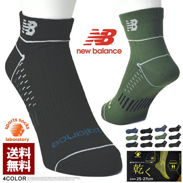 newbalanceニューバランスメンズ通気性向上スニーカーソックス乾く靴下3足組ショートソックス正規品 Z9Y  パケ2
