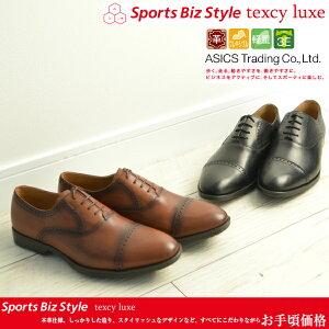 【アシックス商事】【テクシーリュクス TEXCY LUXE 】【軽量】【本革ビジネスシューズ】Sports Biz Style TU7713 ストレットチップタイプ