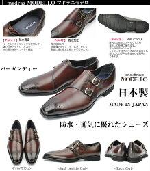 マドラスモデロ日本製ビジネスシューズ