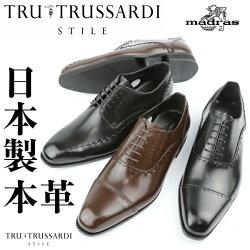 TRUSSARDIトラサルディマドラス社製