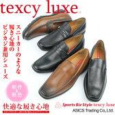 ポイント10倍×ポイントアップ 送料無料テクシーリュクス TEXCY LUXE アシックス商事スニ−カービジネスシリーズ シーンを選ばないビジネススタイル Sports Biz Style TU7778/TU7779/TU7780