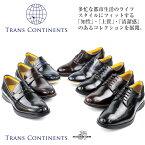 トランスコンチネンツ(TRANSCONTINENTS)1