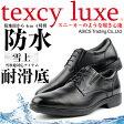 アシックス商事 テクシーリュクス TEXCYLUXE 快適な履き心地と防水機能を備えた新作 TU7786 TU7787 TU7788 TU7789