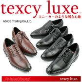 ポイント10倍×週末限定ポイントアップ 新作!アシックス商事 テクシーリュクス TEXCY LUXE 本革ビジネスシューズ スニ−カーの履き心地TU7782/TU7783/TU7784/TU7785スニーカーのような履き心地texcy luxe