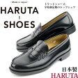 【期間限定ポイント5倍 送料無料】送料無料 HARUTA ハルタロ−ファ− 6550 靴 学生靴 ハルタのロ−ファ−