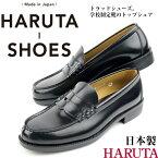 HARUTAハルタローファー6550ブラック靴学生靴