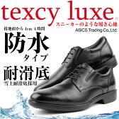 ポイント10倍 送料無料アシックス商事 テクシーリュクス TEXCYLUXE 快適な履き心地と防水機能を備えた新作 TU7786 TU7787 TU7788 TU7789
