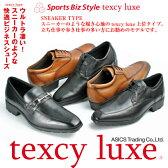 ポイント10倍 送料無料アシックス商事 テクシーリュクス TEXCY LUXE 本革ビジネスシューズ スニ−カーの履き心地 TU7756 TU7758 スニーカーのような履き心地texcy luxe