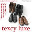 ポイント10倍×ポイントアップ 即日発送対象商品(定休日を除く)テクシーリュクス TEXCY LUXE スニ−カーの履き心地 メンズビジネスシューズ TU7773 TU7774 アシックス商事