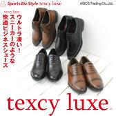 ポイント10倍×ポイントアップ テクシーリュクス TEXCY LUXE スニ−カーの履き心地 メンズビジネスシューズ TU7773 TU7774 アシックス商事