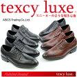 ポイント10倍 送料無料新作!アシックス商事 テクシーリュクス TEXCY LUXE 本革ビジネスシューズ スニ−カーの履き心地TU7782/TU7783/TU7784/TU7785スニーカーのような履き心地texcy luxe