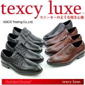 ポイント10倍×ポイントアップ 送料無料新作!アシックス商事 テクシーリュクス TEXCY LUXE 本革ビジネスシューズ スニ−カーの履き心地TU7782/TU7783/TU7784/TU7785スニーカーのような履き心地texcy luxe