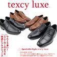 ポイント10倍×ポイントアップ 送料無料アシックス商事 テクシーリュクス TEXCY LUXE 本革ビジネスシューズ スニ−カーの履き心地 TU7756 TU7758 スニーカーのような履き心地texcy luxe