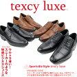 【送料無料】 アシックス商事 テクシーリュクス TEXCY LUXE 本革ビジネスシューズ スニ−カーの履き心地 TU7756 TU7758 スニーカーのような履き心地texcy luxe