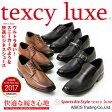 【2足ご購入送料無料】テクシーリュクス TEXCY LUXE スニ−カーの履き心地 走れる革靴 メンズビジネスシューズTU7768 TU7769 TU7770 TU7771 TU7772 TU7773 TU7774 TU7775 アシックス商事