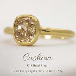 【限定プレミアムシリーズ】K18ダイヤモンド1.113ctリング[1.113ctFancyLightYellowishBrownVS2]『Bezel』FLAGSフラッグスブラウンダイヤモンド指輪フクリンベゼルセッティングクッションカット18金指輪