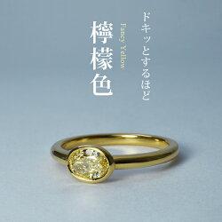 K18オーバル一粒ダイヤリング[0.552ctFANCYYELLOWVS2]18金一粒ダイヤモンド指輪ファンシーイエローベゼルフクリンフラッグスFLAGS【オプション価格は税別価格です】
