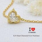 K18 ハートシェイプダイヤモンド 0.2ct ネックレス『Heart02』[0.2ct F SI1クラス]18金 一粒 ダイヤモンド ネックレス ハートシェープ ベゼル フクリン イエローゴールド プラチナ FLAGS フラッグス≪FLAGS発行クーポン対象外アイテムです≫