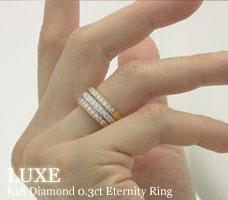 【LUXE】当店最上級品質k18エタニティーダイヤモンドリング計0.30ct(16石)