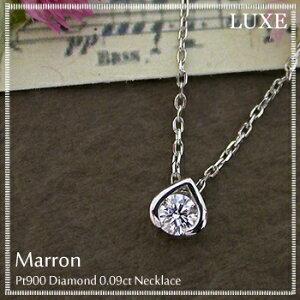 【LUXE】プラチナ900 ダイヤモンド 0.09ct ネックレス 『LUXE -Marron…