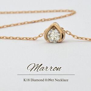 【一粒ダイヤ ネックレス】K18 ダイヤモンド 0.09ct ネックレス『Marron』一粒 …