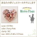 あなたの夢ジュエリーカタチにします。【オーダーメイド】ピンクダイヤモンド『0.510ct Fancy Pink SI2』