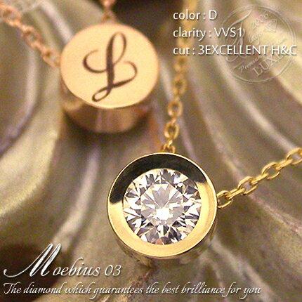 【一粒ダイヤ ネックレス】K18 ダイヤモンド ネックレス『Moebius 03』[0.3ct D VVS1 3EXCELLENT H&C]【ダイヤモンド】【FLAGS/フラッグス】【楽ギフ_包装】【楽ギフ_メッセ入力】:FLAGS