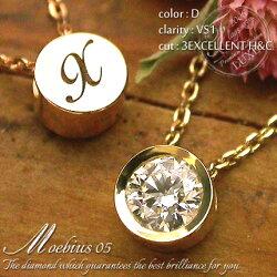 【一粒ダイヤネックレス】K18ダイヤモンド0.5ctネックレス『Moebius05』[DVS13EXCELLENTH&C]【ダイヤモンド】【FLAGS/フラッグス】【Dカラー】【ネックレス】【エクセレントカット】