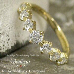 K18  ダイヤモンド 0.7ct エタニティリング『Bonheur07』【FLAGS/フラッグス】【楽ギフ_包装】【楽ギフ_メッセ入力】