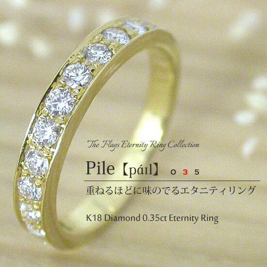 【ダイヤ エタニティ リング】K18 ダイヤモンド 0.35ct リング [Pile 035](イエローゴールド/ピンクゴールド/ホワイトゴールド/プラチナ/エタニティリング/送料無料/フラッグス/FLAGS/18金 リング 指輪/ダイアモンド/エタニティー):FLAGS