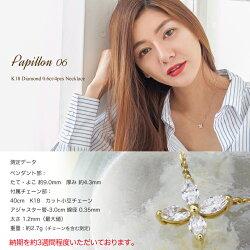 K18マーキスダイヤモンド0.6ct/4pcsネックレス『Papillon06』18金マーキースバタフライネックレスイエローゴールドプラチナFLAGSフラッグス