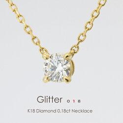 K18ダイヤモンド0.18ctネックレス[Glitter018][GカラーVSクラスEXCELLENTH&C]FLAGSフラッグス18金一粒ダイヤネックレスイエローゴールドピンクゴールドプラチナ4本爪エクセレントカットH&C