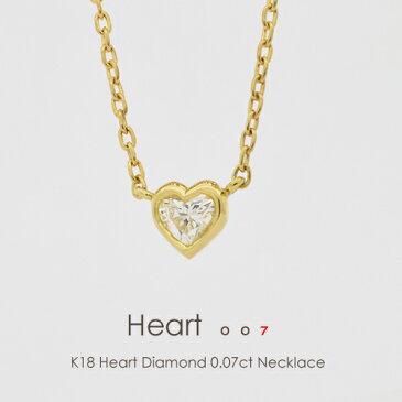 K18 ハートシェイプダイヤモンド 0.07ctHeart007一粒ダイヤ ネックレス k18 18金 ダイヤモンド ハートシェープ ベゼル フクリン イエローゴールド プラチナ FLAGS フラッグス【オプション価格は税別価格です】