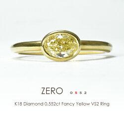 K18オーバルダイヤモンドリング[0.552ctFANCYYELLOWVS2]18金一粒ダイヤ指輪ファンシーイエローベゼルフクリンフラッグスFLAGS