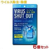 【6個セット】ウイルスシャットアウト 首にかけるだけ ウイルス除去 首下げタイプ VIRUS SHUT OUT 除菌 グッズ 空間除菌カード 日本製 ネックストラップ付き