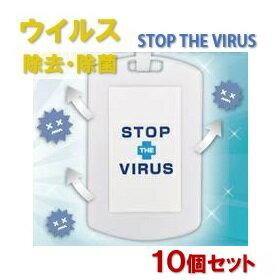 【10個セット】ストップ・ザ・ウイルス(首掛けタイプ) STOP THE VIRUS ストップザウイルス 亜塩素酸ナトリウム配合 Clear mask 安心の日本製 病毒 空間除菌カード 30日間持続 ネックストラップ付き
