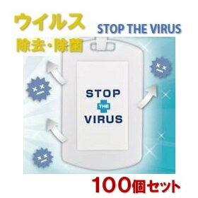 【超お得な100個セット】ストップ・ザ・ウイルス(首掛けタイプ) STOP THE VIRUS ストップザウイルス 亜塩素酸ナトリウム配合 Clear mask 安心の日本製 病毒 空間除菌カード 30日間持続 ネックストラップ付き