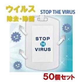 【お得な50個セット】ストップ・ザ・ウイルス(首掛けタイプ) STOP THE VIRUS ストップザウイルス 亜塩素酸ナトリウム配合 Clear mask 安心の日本製 病毒 空間除菌カード 30日間持続 ネックストラップ付き