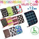 【メール便送料無料】HANNA HULA Multi Case Lサイズ 【在庫有】