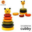 【正規販売店】Cubby(カビー)木製玩具 マヤ・オーガニック Maya Organic 【ポイント10倍】【あす楽】【6/17】