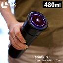 【特典付】【正規販売店】smakin UV−C除菌タンブラー 480ml(ブラック) /スマキン 【