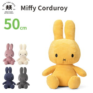 BON TON TOYS Miffy Corduroy 50cm ボントントイズ ミッフィー コーデュロイ 【送料無料 在庫有※一部お取寄せ】