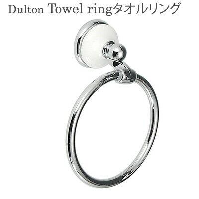 DULTON タオルリング/Towel ring/ニシカワ【ポイント10倍】【6/1】【あす楽】