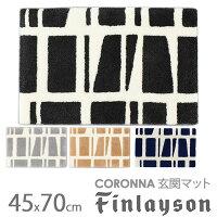 【一部予約:10月下〜】新色追加 Finlayson CORONNAコロナ 玄関マット(45cm×70cm)/フィンレイソン/アスワン【送料無料】【ポイント5倍】【10/13】