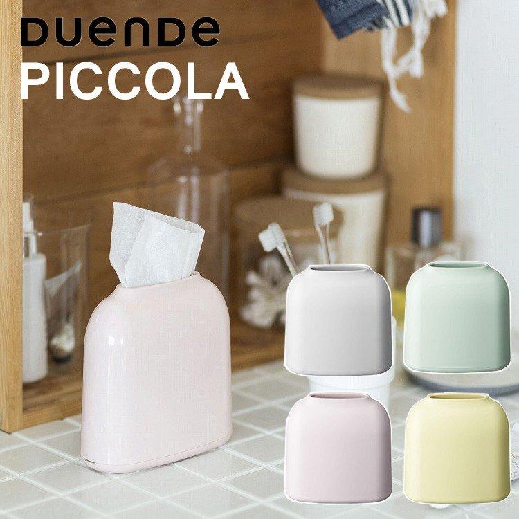 duende ピッコラ PICCOLA ティッシュケース(MCS)【ポイント2倍】【4/20】【あす楽】