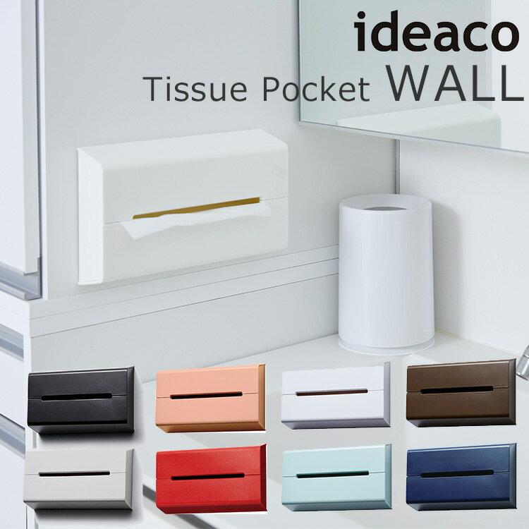 ideaco tissue case WALL ティッシュケースウォール 壁掛けティッシュケース マットタイプ/イデアコ【ポイント10倍】【4/19】【あす楽】