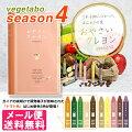 おやさいクレヨン vegetabo(ベジタボー) season4(10色)