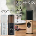 cado カドーポータブル加湿器 車載・小スペースタイプ MH−C10U/Humidifier