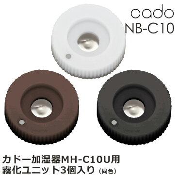 cado 霧化用ユニット3個入り(同色3個セット) NB−C10 カドーポータブル加湿器MH−C10U.MH−C11U専用/交換用【ポイント5倍/一部在庫有※ゴールドはお取り寄せ確認】【5/19】